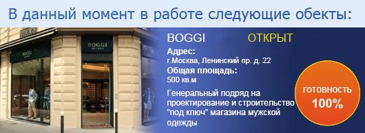 """Магазин мужской итальянской одежды """"Boggi"""""""