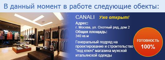 """Магазин мужской итальянской одежды """"Canali"""""""