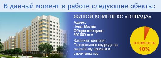 """Жилой комплекс """"Эллада"""" из 5-и многоэтажных домов включая инфраструктуру"""