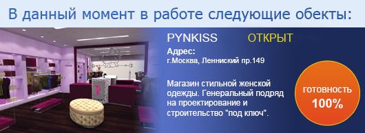 PINKISS Магазин стильной женской одежды